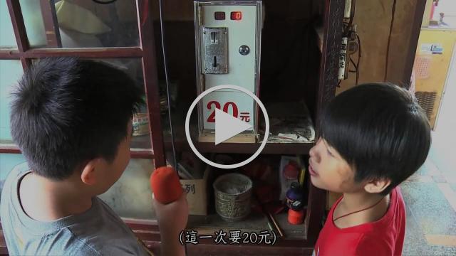 2014神腦紀錄片競賽 小學組佳作《歡迎光臨宅港大飯店》