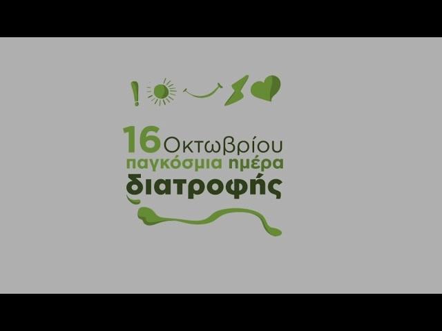 Παγκόσμια Ημέρα Διατροφής 2016