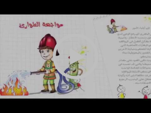 الهلال الأحمر المصري: برنامج صحة وسلامة