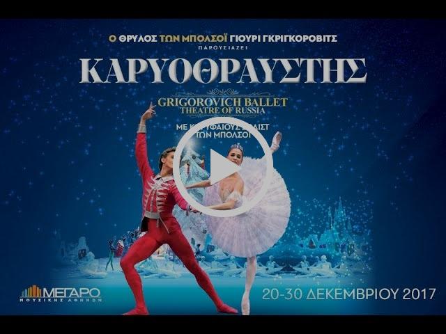 ΚΑΡΥΟΘΡΑΥΣΤΗΣ - GRIGOROVICH BALLET THEATRE