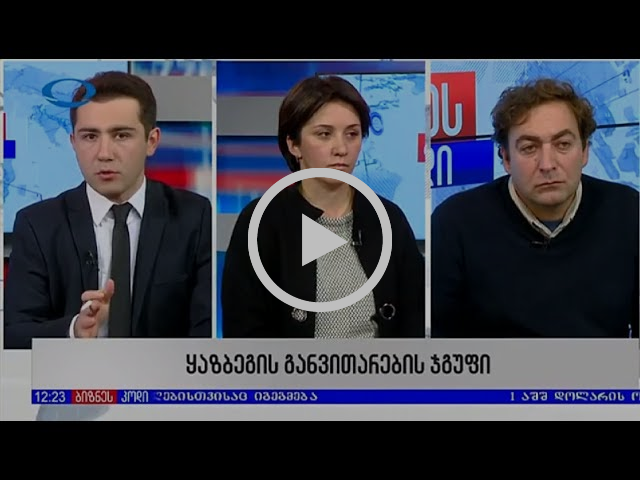 """LAG Kazbegi Goals, Objectives and Up to Date Results in """"Business Code"""", Iberia TV IPIN"""