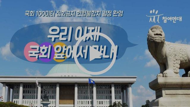 국회 100m집회금지 헌법불합치 결정 환영!