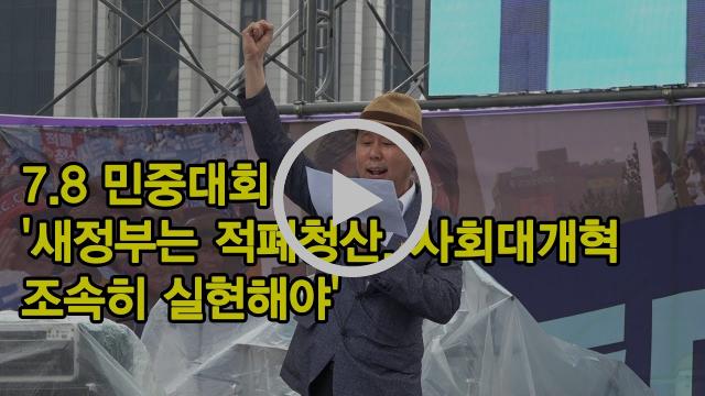 7.8 민중대회 '새정부는 적폐청산, 사회대개혁 조속히 실현해야'