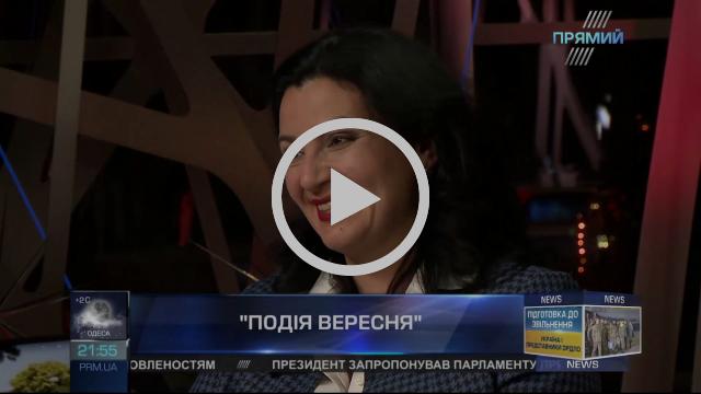 """Іванна Климпуш-Цинцадзе, гість програми """"Подія"""" Миколи Вересня від 18 січня 2018 року"""