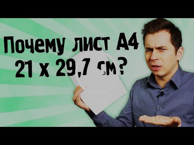 Почему лист А4 именно такого размера? ФИЗИКА ЗА МИНУТУ #1