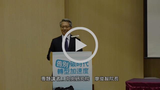 告別碳時代 轉型加速度:2018富邦全球化講堂-臺灣深度減碳的關鍵挑戰專題演講暨綜合座談